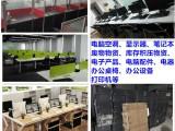 四川电脑主机回收,四川电器回收,家具回收