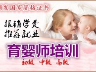 学育婴师高薪就业到专业培训学校