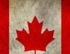 阜新美国 澳洲 加拿大英国 欧洲 探亲 旅游 留学 通过率高