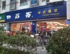 开一家苏客中式快餐店要多少钱苏客中式快餐加盟市场前景