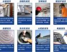 邯郸市空调油烟机清洗服务公司