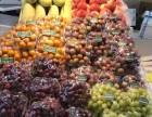 南充品牌水果店火爆加盟啦