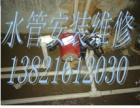 天津水管维修电话