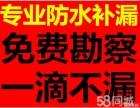 东莞市房屋漏水防水补漏公司,承接各类建筑物卫生间楼面漏水维修