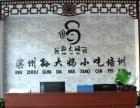 哪里有早点小吃培训 滨州孙大妈小吃培训学校