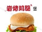 阿堡仔炸鸡汉堡/空白市场大优惠/加盟送食材