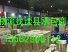 物流快递找滦县区域承包商