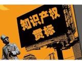 河南省知識產權貫標-知識產權貫標申報條件