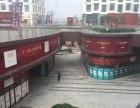 西红门地铁 宜家荟聚旁 20米展示带租约餐饮商铺