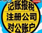 代理做账 注册公司 食品经营许可证 找凤姐财务