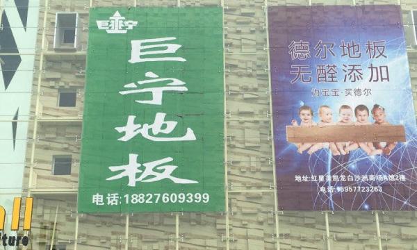 华中城红星美凯龙全球家居生活广场 首付10万起图片