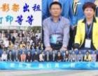 深圳罗湖会议合影,大型活动照,合影架出租请找弘景摄影