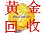黄金回收抵押铂金钯金K金钻戒名表回收抵押