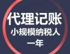 广州注册公司 代理记账报税 代办各类许可证