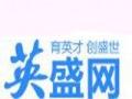 【英盛网】加盟官网/加盟费用/项目详情