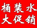 长沙桶装水配送:东塘,广济桥,候家塘送水