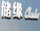 东莞储缘蛋糕加盟店利润多少?储缘蛋糕加盟电话多少?