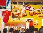 AA台湾手抓饼连锁诚邀加盟