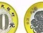 西宁最高价收购2016猴年纪念币