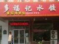 中信广场C区多福记饺子 酒楼餐饮 商业街卖场