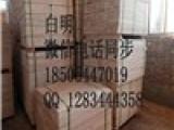 LVL多层板木方 定尺生产免熏蒸木方