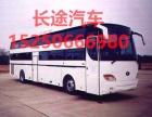 杭州到徐州客车/大巴车/汽车(15250666980)汽车/