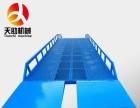 林芝登车桥 移动式装卸平台