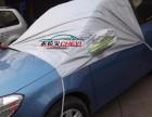 供应汽车防霜玻璃罩 定制冬季车衣