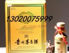 长春回收茅台酒30年酒瓶子 朝阳 红旗回收茅台礼盒