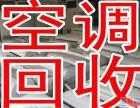 庐阳区办公桌椅回收庐阳区二手空调回收庐阳区单位空调回收