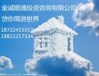 天津金诚核心业务之一天津短期借款