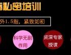 北京一指私密培训哪家好 家和月美培训机构