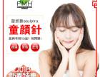 香港(FMH)香港美颜致美塑然雅童颜针-真正意义上的抗衰老