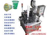 304不锈钢绿豆沙灌装机非标定做塑料杯灌装封口机 全自动灌装封口