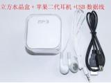 MP3配件 MP3系列套装配件 耳机 数据线 包装盒 充电器