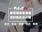 噼里啪智能财税 工商注册,代理记账,手机实时查询