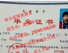 300元注册东北农业大学专本科学历学信网录取再交费