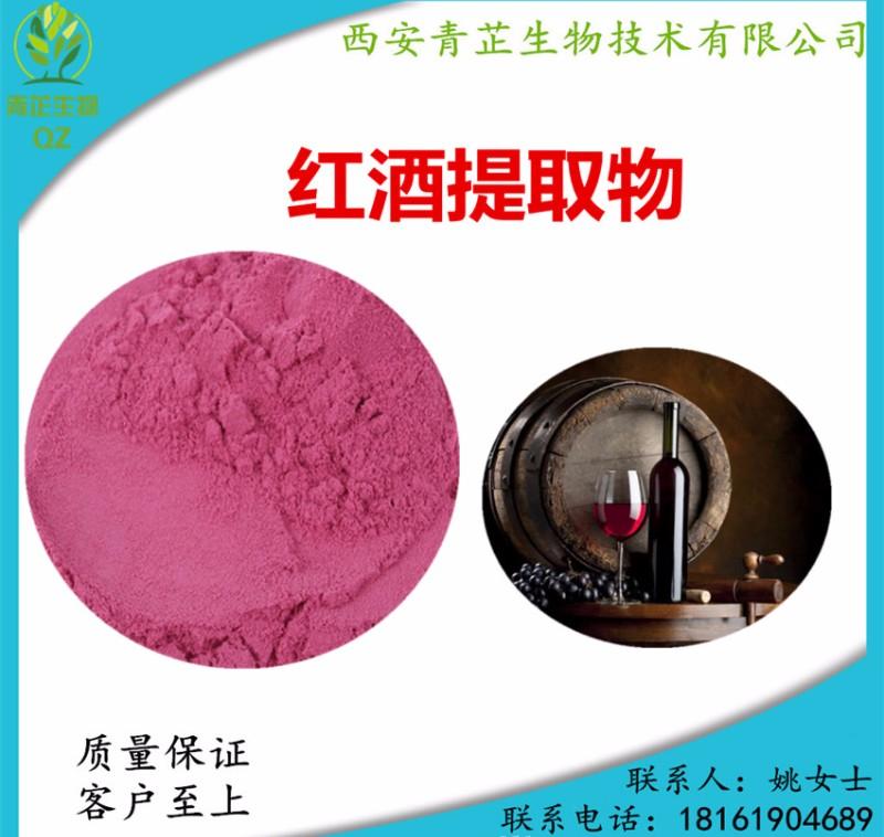 红酒提取物 红酒粉 红酒生产厂家