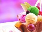 冰淇淋的做法多样化认准食尚香