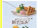 重庆可欣小吃培训学校重庆华夫饼技术转让