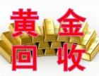 黄金,金条,钻石钻戒,金银首饰,铂金钯金,二手首饰,称量精准
