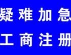 上海剑川路附近代理记账公司公司变更,内资公司转外资公司
