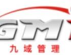 深圳市九域企业管理顾问有限公司