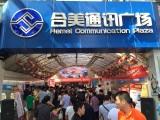 合美通讯广场手机国庆节十天乐,豪礼惠全城!