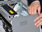 华杨科技专业电脑维修 笔记本 台式电脑 打印机维修