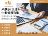武清注册公司加急办照 记账税务注销一条龙服务