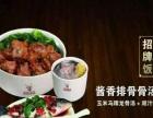 蒸膳美特色中式快餐加盟 快餐 投资10-20万元