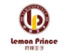 柠檬王子饮品加盟