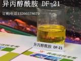 清洗剂除蜡水原料 异丙醇酰胺DF-21