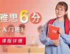上海雅思阅读培训机构 学费透明价格合理